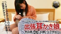 Heyzo 0299 出張耳かきでホテルにやってきた純朴で色白な素人娘に御願いして中出し 小林洋子
