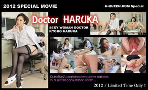 G-Queen: 2012 GW Special &#8211; Haruka